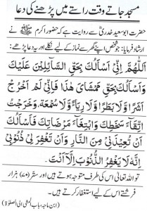 Dua to read whilst going to Masjid